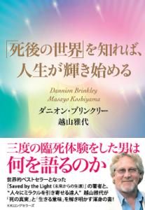 死後の世界~表紙