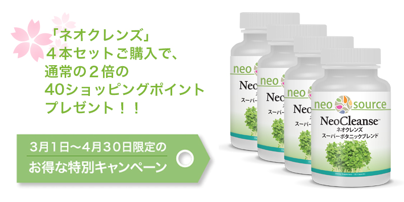 neocleanse-spring-promo2 (1)